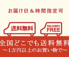 1万円以上のお買い物で全国どこでも送料無料でお届け致します。お届け日や配達時間の指定も可能です。