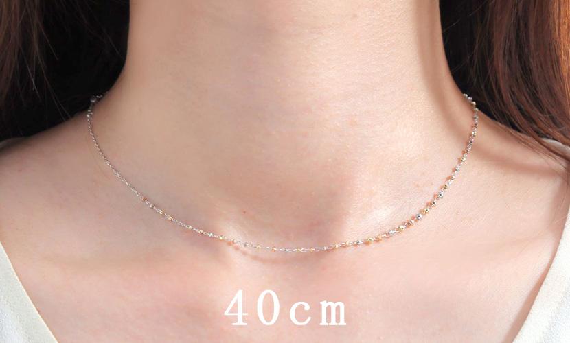 40cmは女性の首に沿うように身に着けられる長さの目安です。