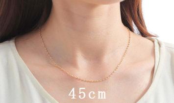 45cmは女性の首から胸元を中心に輝かせてくれる、最も定番の長さになります。