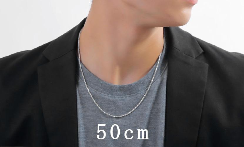 ネックレスチェーン長さ50cm