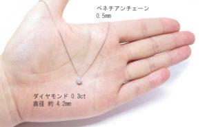 0.5mmベネチアンと0.3ctダイヤモンド