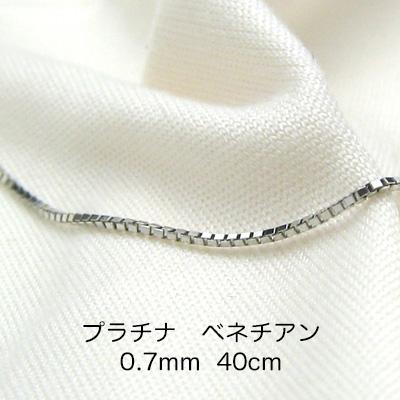 Pt850 プラチナ ベネチアンチェーン 40cm 0.7mm