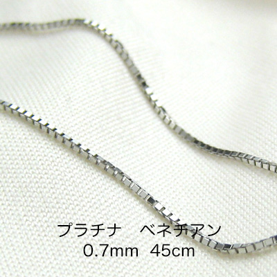 Pt850 プラチナ ベネチアンチェーン 45cm 0.7mm