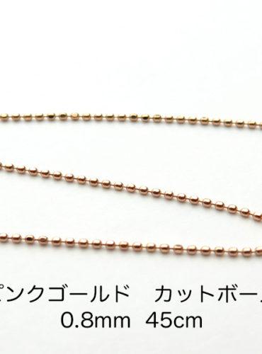 K18ピンクゴールド カットボールチェーン 45cm 0.8mm