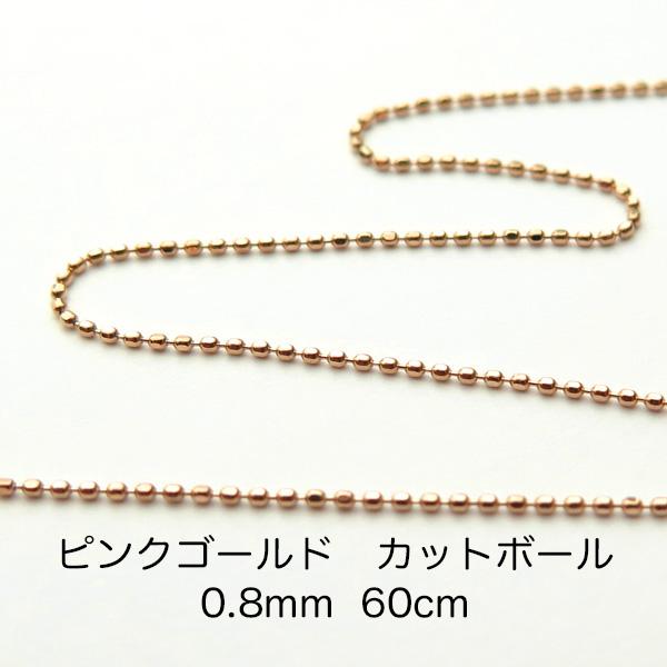 K18ピンクゴールド カットボールチェーン 60cm 0.8mm