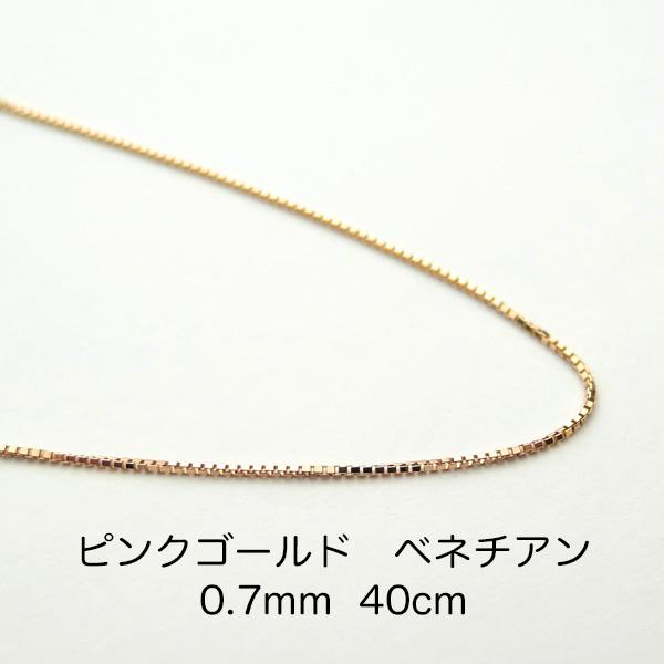 K18ピンクゴールド ベネチアンチェーン 40cm 0.7mm