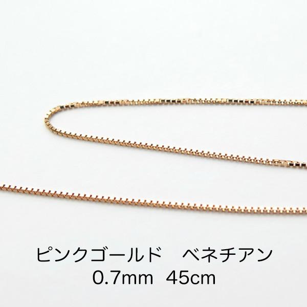 K18ピンクゴールド ベネチアンチェーン 45cm 0.7mm