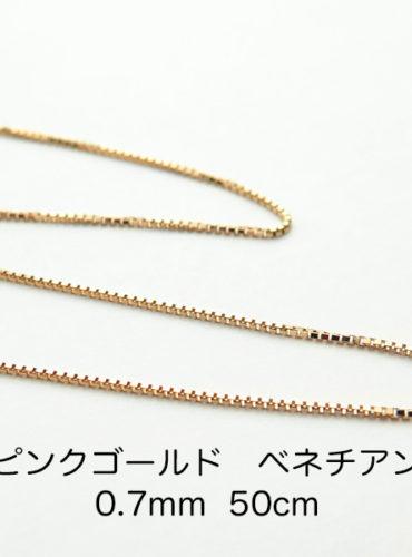 K18ピンクゴールド ベネチアンチェーン 50cm 0.7mm