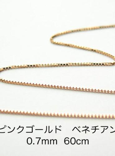 K18ピンクゴールド ベネチアンチェーン 60cm 0.7mm