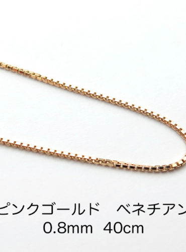 K18ピンクゴールド ベネチアンチェーン 40cm 0.8mm