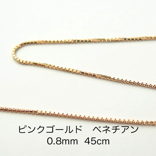 K18ピンクゴールド ベネチアンチェーン 45cm 0.8mm