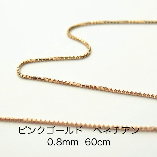 K18ピンクゴールド ベネチアンチェーン 60cm 0.8mm
