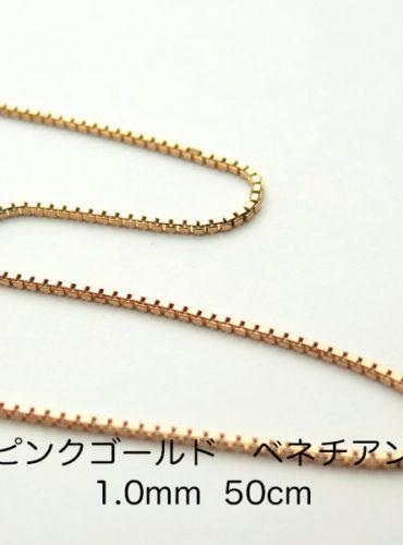 K18ピンクゴールド ベネチアンチェーン 50cm 1.0mm