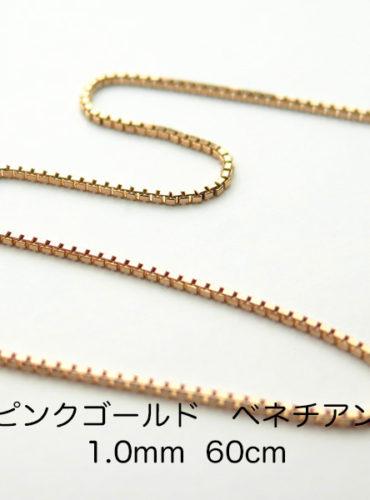 K18ピンクゴールド ベネチアンチェーン 60cm 1.0mm