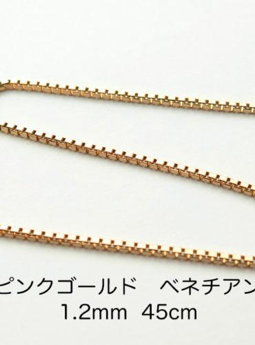 K18ピンクゴールド ベネチアンチェーン 45cm 1.2mm