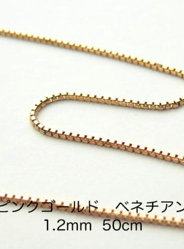 K18ピンクゴールド ベネチアンチェーン 50cm 1.2mm