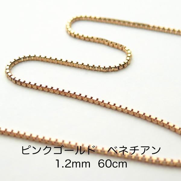 K18ピンクゴールド ベネチアンチェーン 60cm 1.2mm