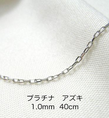 Pt850 プラチナ アズキ「小豆」チェーン 40cm 1.0mm