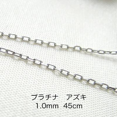 Pt850 プラチナ アズキ「小豆」チェーン 45cm 1.0mm