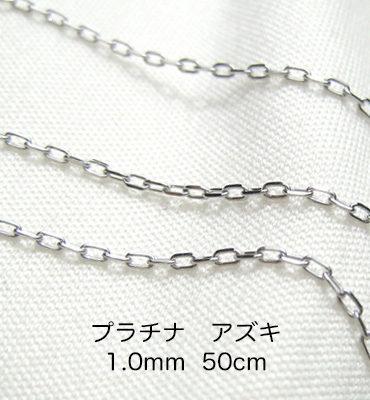 Pt850 プラチナ アズキ「小豆」チェーン 50cm 1.0mm