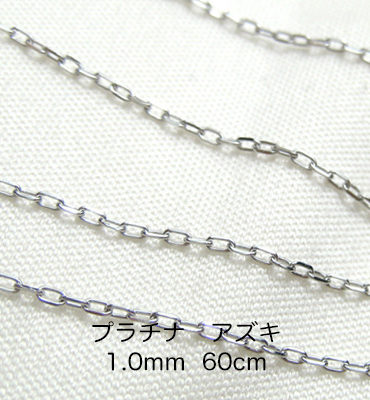 Pt850 プラチナ アズキ「小豆」チェーン 60cm 1.0mm