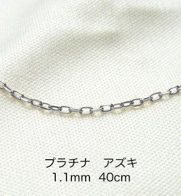 Pt850 プラチナ アズキ「小豆」チェーン 40cm 1.1mm