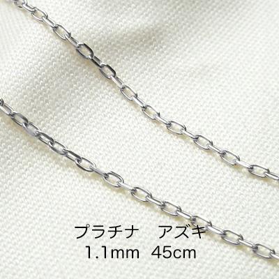 Pt850 プラチナ アズキ「小豆」チェーン 45cm 1.1mm
