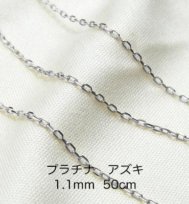 Pt850 プラチナ アズキ「小豆」チェーン 50cm 1.1mm