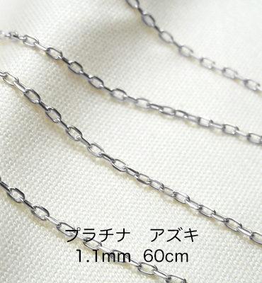 Pt850 プラチナ アズキ「小豆」チェーン 60cm 1.1mm