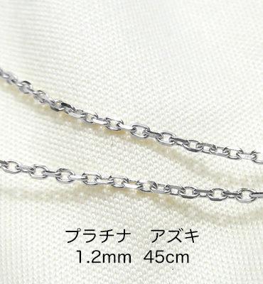 Pt850 プラチナ アズキ「小豆」チェーン 45cm 1.2mm