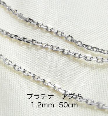 Pt850 プラチナ アズキ「小豆」チェーン 50cm 1.2mm