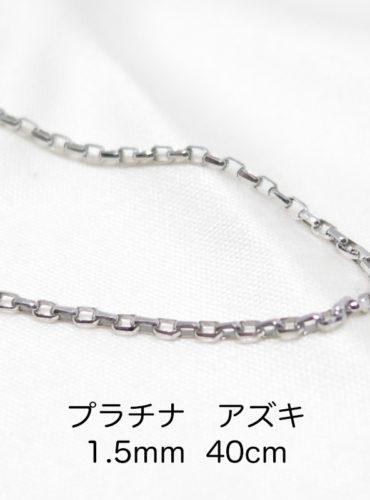 Pt850 プラチナ アズキ「小豆」チェーン 40cm 1.5mm