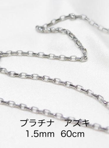 Pt850 プラチナ アズキ「小豆」チェーン 60cm 1.5mm