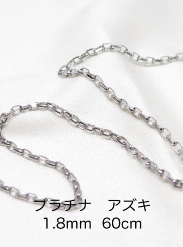 Pt850 プラチナ アズキ「小豆」チェーン 60cm 1.8mm