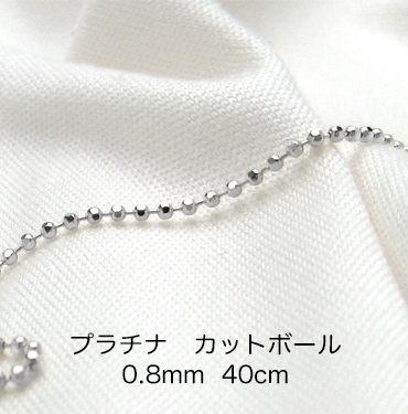Pt850 プラチナ カットボールチェーン 40cm 0.8mm