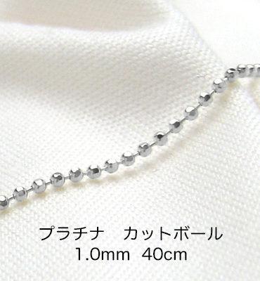 Pt850 プラチナ カットボールチェーン 40cm 1.0mm