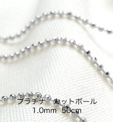 Pt850 プラチナ カットボールチェーン 50cm 1.0mm