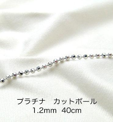 Pt850 プラチナ カットボールチェーン 40cm 1.2mm