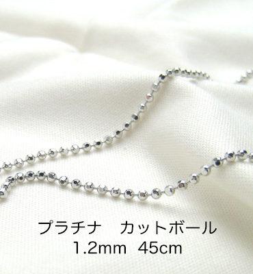 Pt850 プラチナ カットボールチェーン 45cm 1.2mm