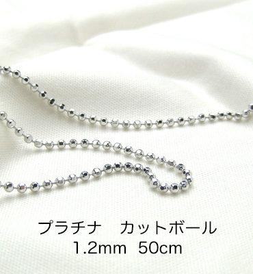 Pt850 プラチナ カットボールチェーン 50cm 1.2mm