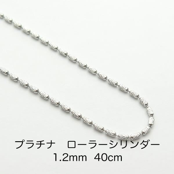 Pt850 プラチナ ローラーシリンダーチェーン 40cm 1.2mm