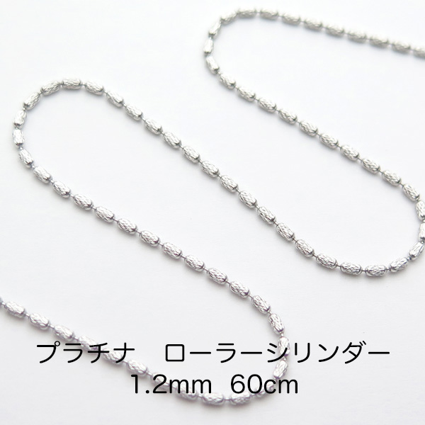 Pt850 プラチナ ローラーシリンダーチェーン 60cm 1.2mm