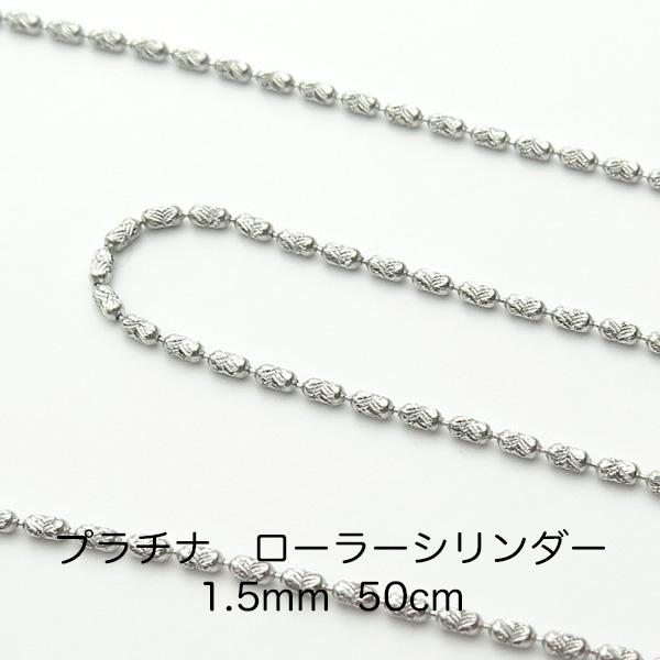 Pt850 プラチナ ローラーシリンダーチェーン 50cm 1.5mm