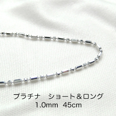 Pt850 プラチナ ショート&ロングチェーン 45cm 1.0mm