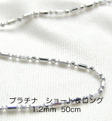 Pt850 プラチナ ショート&ロングチェーン 50cm 1.2mm