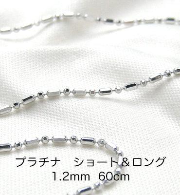 Pt850 プラチナ ショート&ロングチェーン 60cm 1.2mm