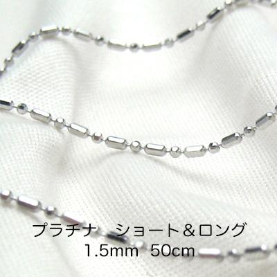 Pt850 プラチナ ショート&ロングチェーン 50cm 1.5mm