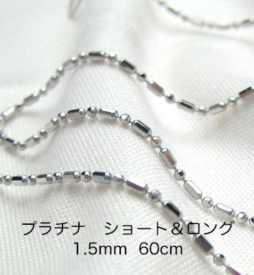 Pt850 プラチナ ショート&ロングチェーン 60cm 1.5mm