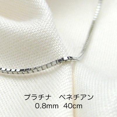 Pt850 プラチナ ベネチアンチェーン 40cm 0.8mm