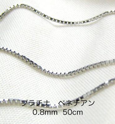 Pt850 プラチナ ベネチアンチェーン 50cm 0.8mm